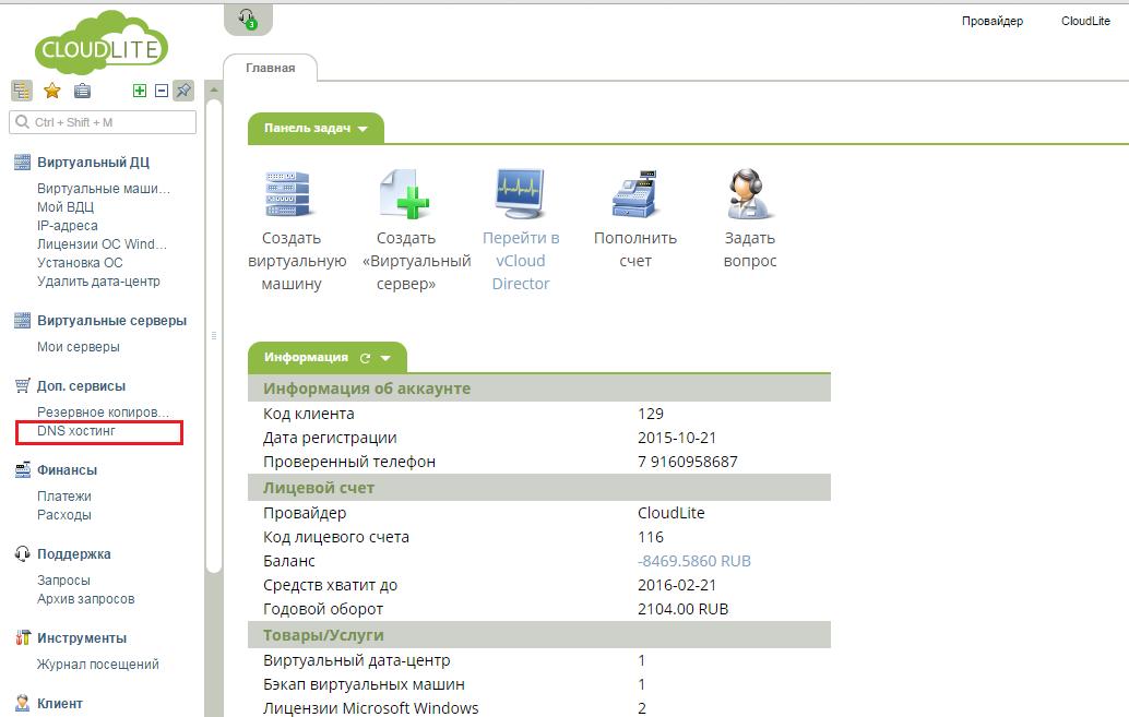 Виртуальный хостинг по имени и по адресу список бесплатных хостингов и доменов