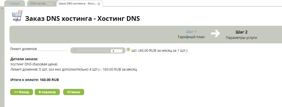Стоимость доменов и хостингов как поставить сервер на хостинг ксс в 34
