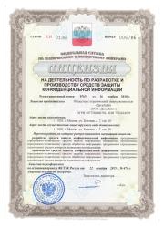 Лицензия 0763