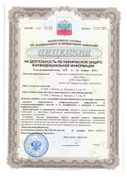 Лицензия 1279