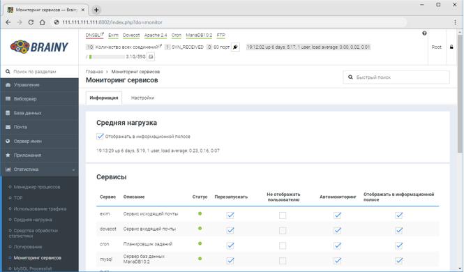 Как установить виртуальный хостинг тест сервера майнкрафт на хостинге
